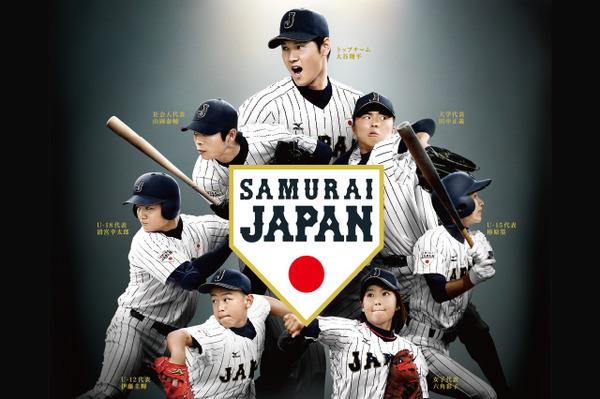 侍ジャパン菊池「僕のミスで負けました、僕のせいで悪い流れを作ってしまった」のサムネイル画像