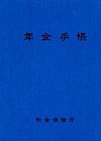 「年金ない外国人の方が、日本の国民年金受給者より多額」…生活保護の問題点のサムネイル画像