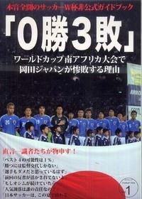 日本のワールドカップ初戦まさかの勝利!!のサムネイル画像