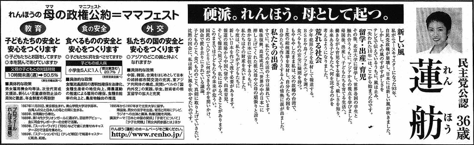【速報】 蓮舫、国籍法・公選法違反の疑いが限りなく濃厚にwwwwwwwwwwwwwwwのサムネイル画像