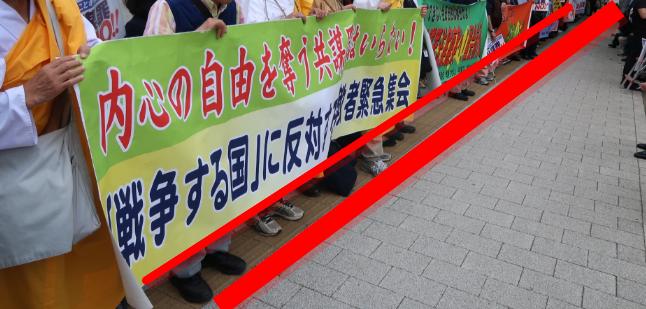 【悲報】「共謀罪」反対デモ隊、視覚障害者用点字ブロックの上に整列wwwwwwwwwwwwwwwwwwwwのサムネイル画像
