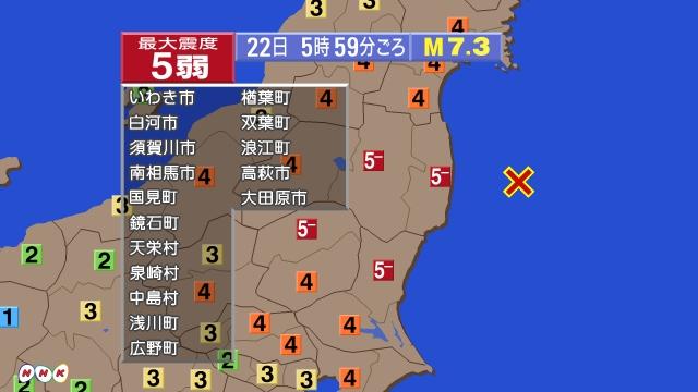福島県沖で「震度5弱」の地震が発生、津波警報も出るほどの事態に・・・のサムネイル画像