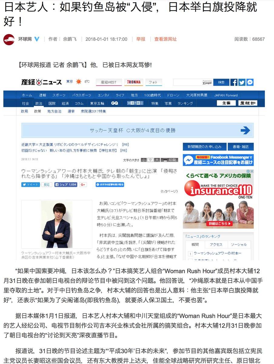 【衝撃】ウーマン村本の沖縄・尖閣発言が、中国で絶賛されるwwwwwwwwwwww のサムネイル画像