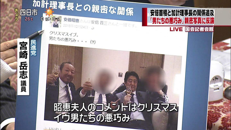 【民進党】宮崎岳志、安倍総理にアスペ質問をした挙句、「時間が足りなくなった!」などと逆ギレwwwwwのサムネイル画像