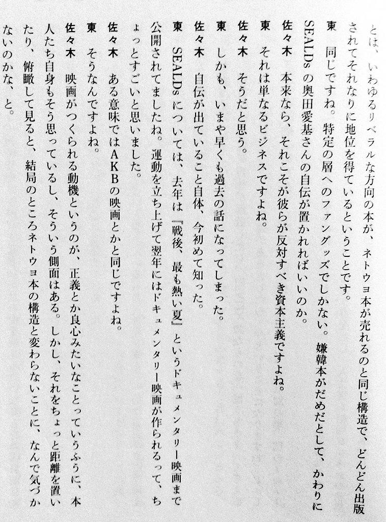 【Twitter】SEALDs「リプ送ったら東浩紀さんにブロックされた。これだけでも東さんの本を読む必要がない事が分かる」のサムネイル画像