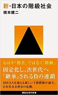 【悲報】日本に現れた新たな「下層階級」 その実情がヤバすぎる・・・のサムネイル画像
