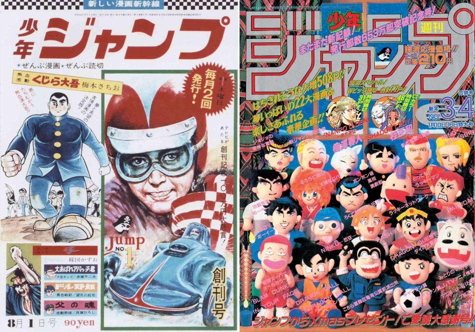 伝説の作品がそのまま甦る「復刻版 週刊少年ジャンプ」始動 第1弾は創刊号と最大発行部数号の2冊セットのサムネイル画像