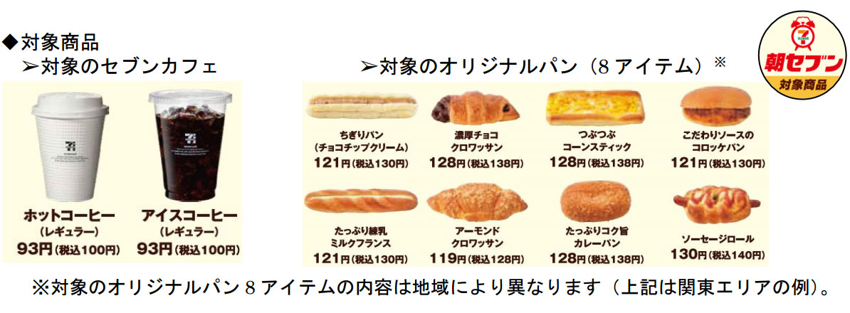 セブン-イレブンが「朝セット」→ コーヒーとパンが200円のサムネイル画像