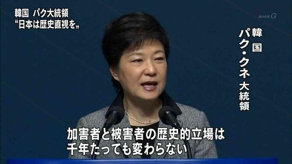【韓国】慰安婦「パク・クネ大統領はマインドコントロール下にあったから、問題合意は無しで」のサムネイル画像