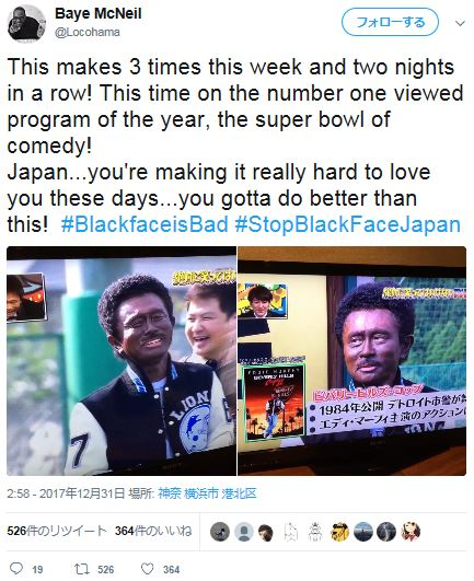 【ガキ使】「笑ってはいけない」浜田のエディー・マーフィーの扮装が黒人差別だと話題にwwwwwwwwwwwのサムネイル画像