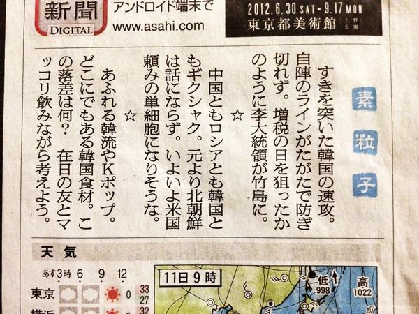 朝日新聞「在日朝鮮人を中傷する人種差別は許さない」日本人は反省しろのサムネイル画像