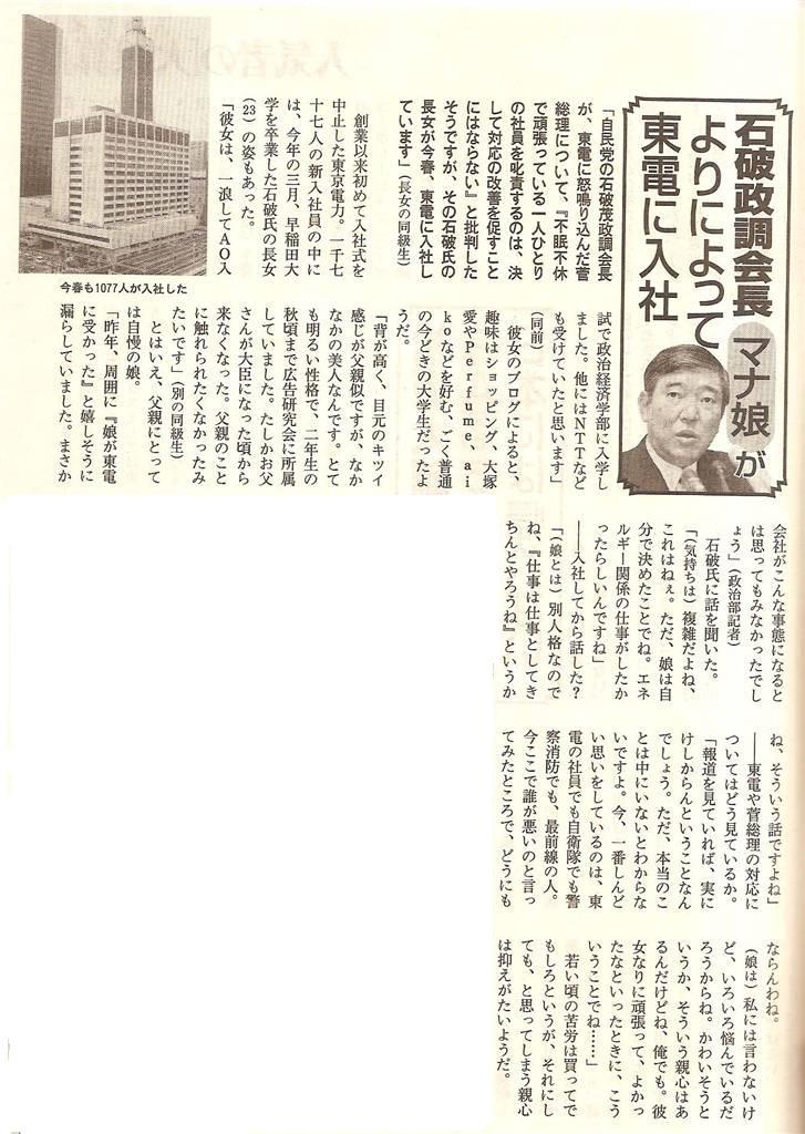 娘が東電に入社した石破茂 「東電批判してもどうにもならない」のサムネイル画像