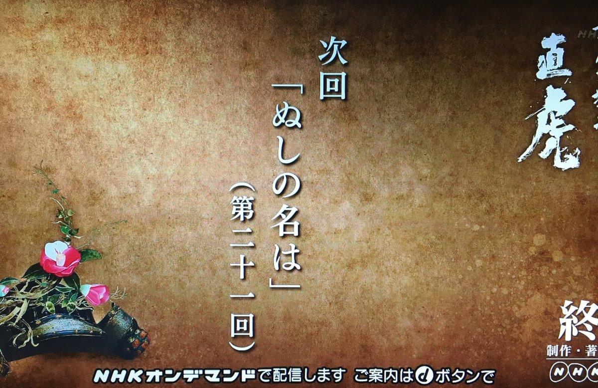 【悲報】大河ドラマ「直虎」、次回サブタイトルは「ぬしの名は」のサムネイル画像