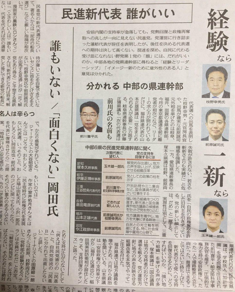 【画像】民進党新代表に前川喜平の名前を推す声wwwwwwwwwwwwwのサムネイル画像