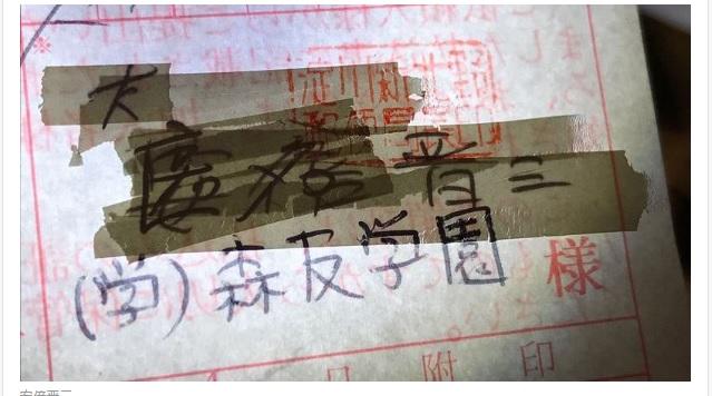 【悲報】「これが安倍の100万円寄付の物証だ!」→ 怪しすぎるし、雑だと話題にwwwwwのサムネイル画像