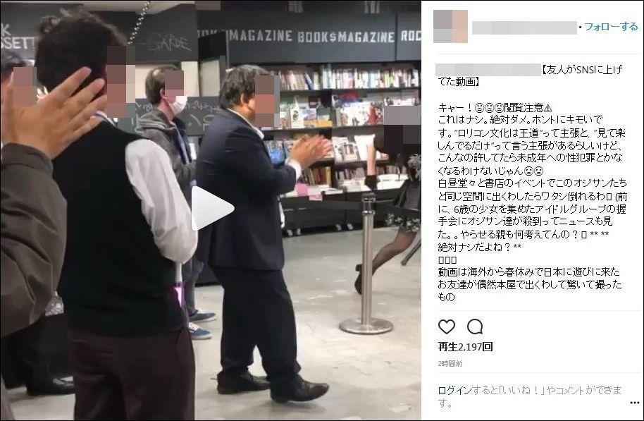 【悲報】大手証券会社の女性社員、少女アイドルのファンを盗撮動画で晒した上で持論を展開のサムネイル画像
