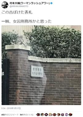 【炎上】ウーマン村本、慶応女子高を「女囚刑務所かと思った」→ その結果wwwwwwwwwwwのサムネイル画像