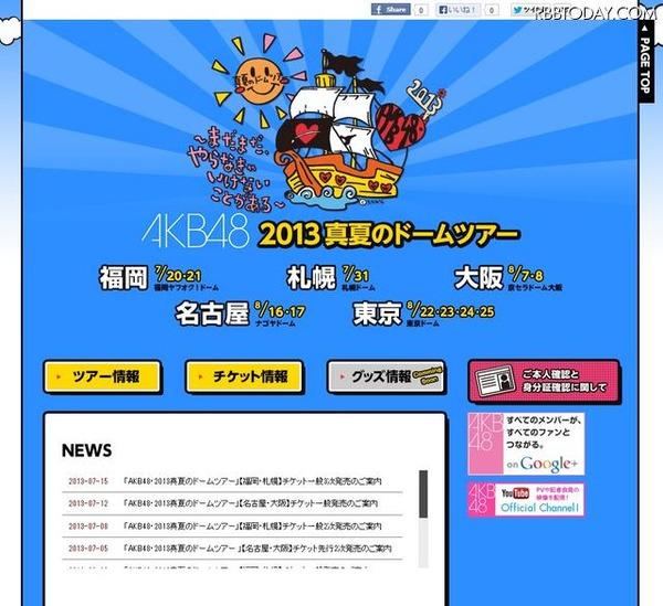 【AKB48】高橋みなみデザインの商用ロゴに盗作疑惑……ネット上で物議 「似るのは仕方ない」との声ものサムネイル画像