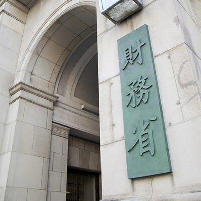 【速報】財務省「原本の写しと議員開示文書は同じです」のサムネイル画像