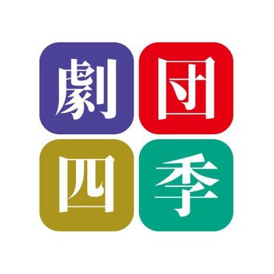 【きれいな日本語】劇団四季が小学校で話しことばの授業を行うのサムネイル画像
