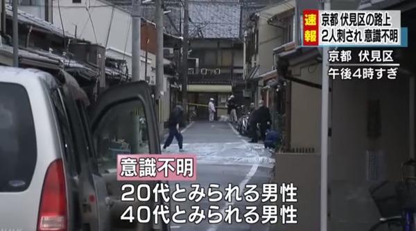 【速報】京都伏見の路上で辻切り 男性二人重体→20代男性死亡へ・・・ のサムネイル画像