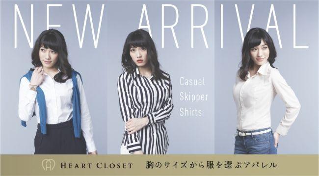 【巨乳女子必見】胸の大きい女性向けのアパレルブランドが新商品の販売を開始のサムネイル画像