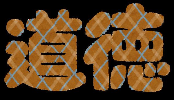 道徳の教科書、物語中に「パン屋」が登場するのは愛国心を学ぶには不適切として「和菓子屋」に修正措置wwwwwwwwwwwwwwwwwwのサムネイル画像