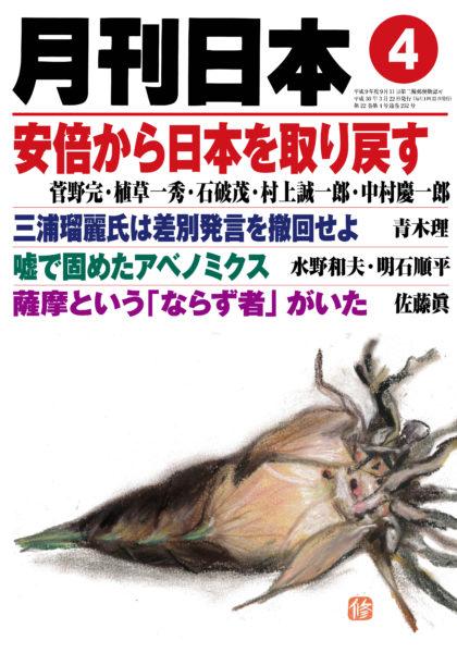 【衝撃】『月刊日本 特集: 安倍から日本を取り戻す』 執筆者に自民党がいてワロタwwwwwwwwwwwwのサムネイル画像