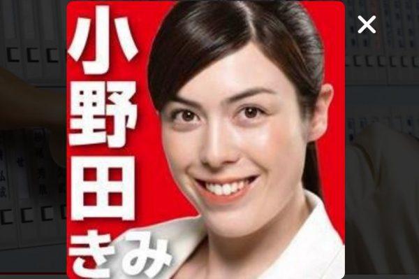 【自民党】小野田氏が蓮舫氏を猛批判「ルーツや差別の話なんか誰もしていない」「合法か違法かの話です」のサムネイル画像