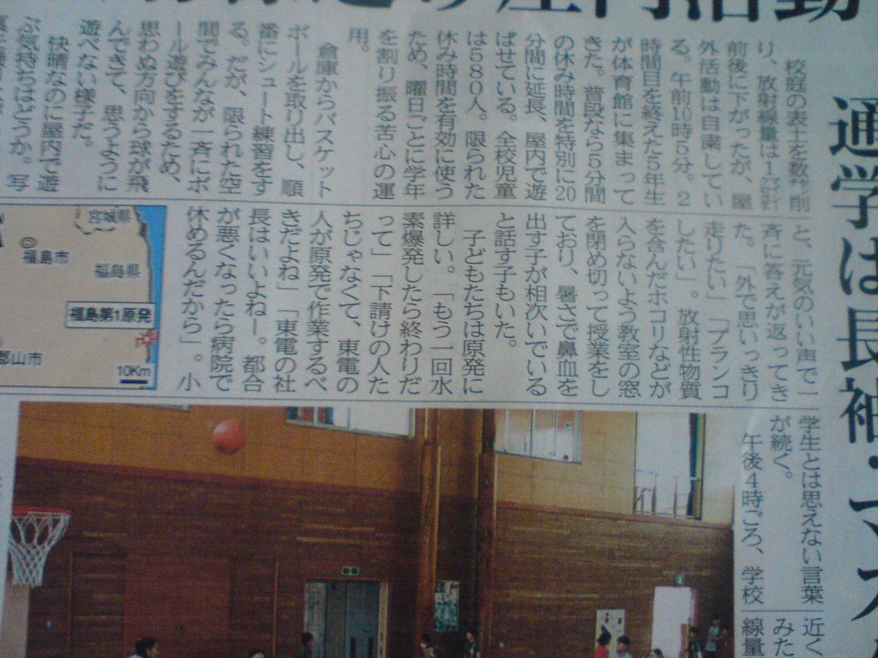福島の小学校で鼻血を出す子が相次いでいるらしい・・・のサムネイル画像
