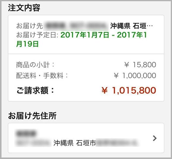【悲報】沖縄県の石垣島から「自転車」をAmazonで注文 → その結果、送料がやばいことにwwwwwwwwwwwwwwwwのサムネイル画像