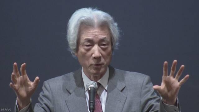 小泉元首相「原発廃止し、自然エネルギーに全面転換を」 のサムネイル画像