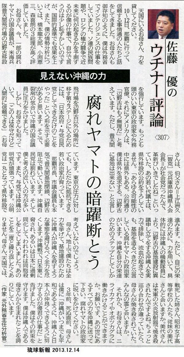 【沖縄】琉球新報「腐れヤマト」唐突のヘイトスピーチワロタwwwwwwwwwのサムネイル画像
