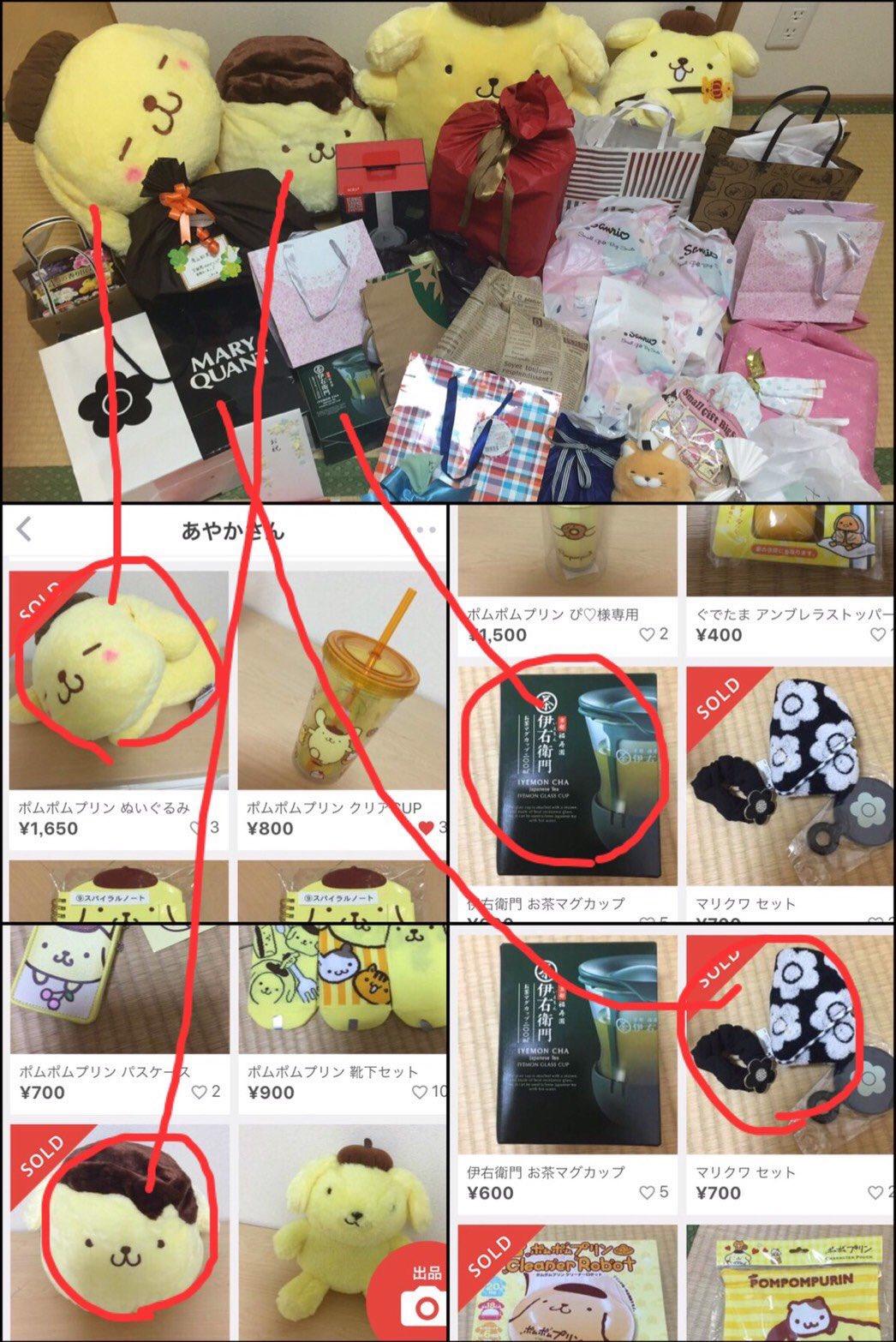 【悲報】広島アイドルグループがファンから貰ったプレゼントをメルカリに出品発覚wwwwwwwwwwwwwwwのサムネイル画像