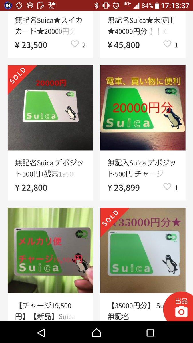 メルカリ運営「現金の出品は禁止!!」→「ならば、チャージ済みSuica!!!」のサムネイル画像