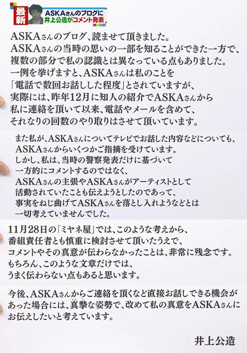 ASKAの未発表楽曲を無断公開についてミヤネ屋で井上公造がコメント →「スタッフと相談し公開した」のサムネイル画像