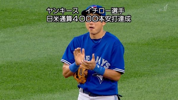 【速報】MLB イチロー、日米通算4000安打を達成キタ━━━━(゚∀゚)━━━━!!!!!!!!!!!!!のサムネイル画像