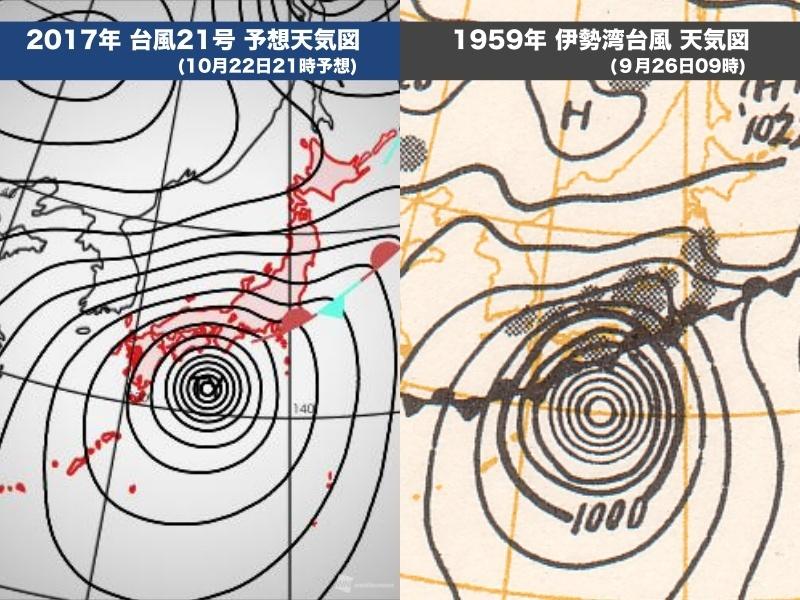 【台風21号】伊勢湾台風に似た状態で直撃、天気図の比較が絶望的「3日分の食料を確保して」 のサムネイル画像
