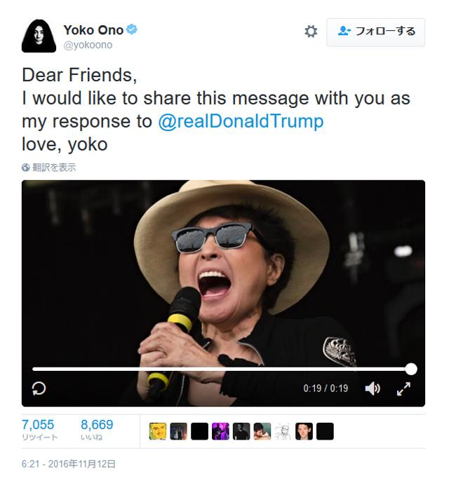 【悲報】オノ・ヨーコがトランプ大統領誕生のショックで発狂かwwwwwwwwwwwのサムネイル画像