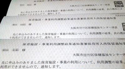 【大阪】「働かないと破綻します!!!」→ 保育園に落ちた人の数がヤバすぎる・・・のサムネイル画像