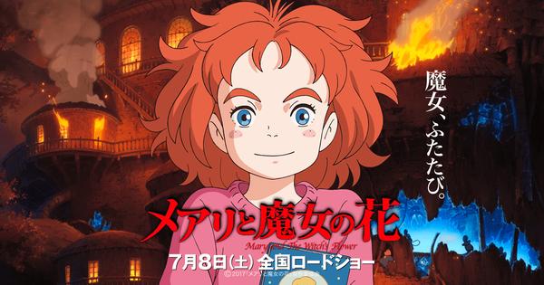 【映画】「メアリと魔女の花」興収50億円狙える好スタート!!!のサムネイル画像