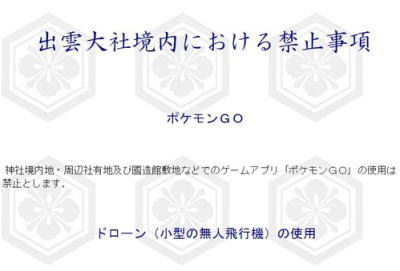 出雲大社、境内での「ポケモンGO」プレイを禁止にすると発表のサムネイル画像