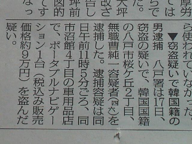 【火事場泥棒】留守宅で窃盗しまくってた韓国人を逮捕のサムネイル画像
