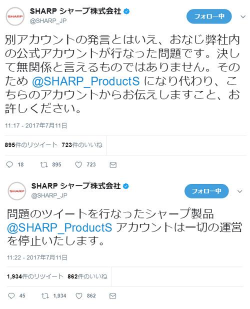 【悲報】スーパーファミコンのゲームを「無価値」とディスったシャープの公式Twitterアカウントが永久停止へ・・・のサムネイル画像