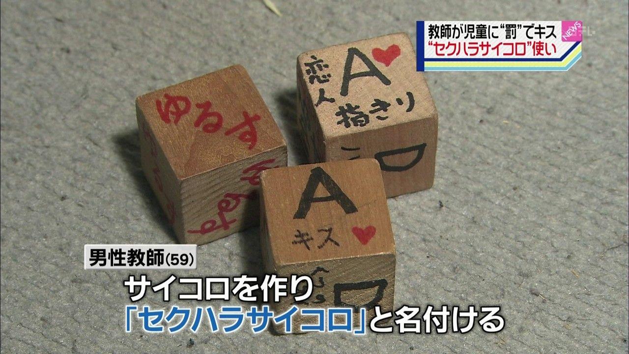 埼玉の小学校の男性教諭(59)が児童にサイコロの出た目でセクハラしまくりのサムネイル画像
