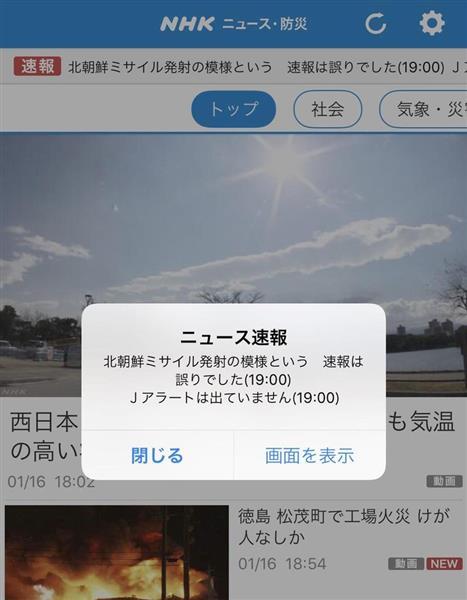 【NHK】「北朝鮮がミサイル発射」Jアラート誤報で関係者を処分のサムネイル画像
