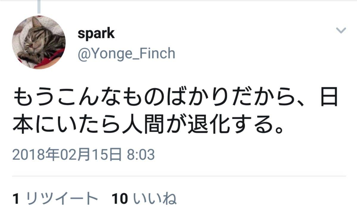 【朗報】超反日で話題の韓国系カナダ人さん、無事に日本を去るwwwwwwwwwwwwのサムネイル画像