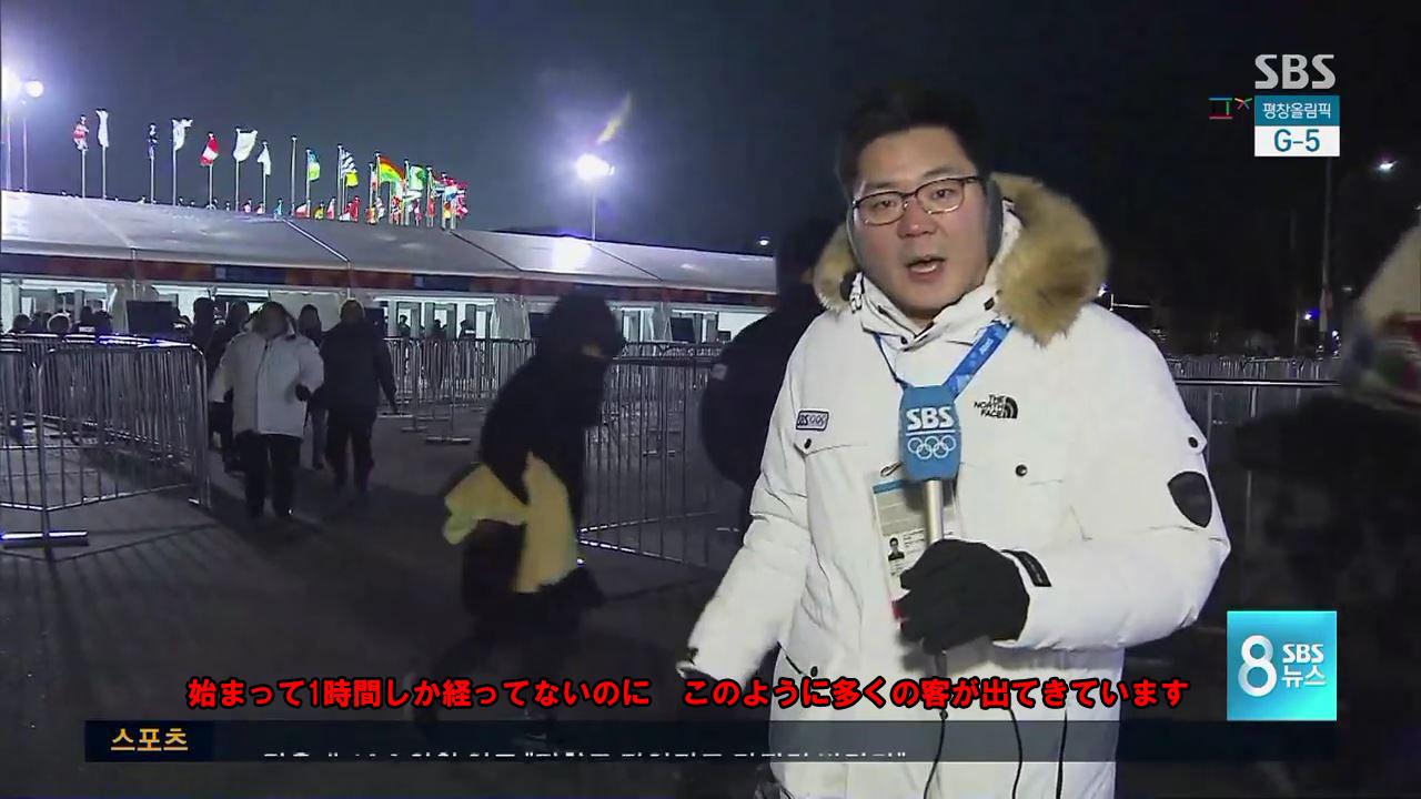 【韓国】平昌五輪、会場に入るも「余りの寒さ」に1時間もせずに出る人続出へwwwwwwwwwwwwwwwのサムネイル画像