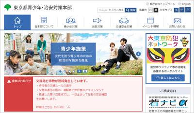 【悲報】東京都が本格的なBL(ボーイズラブ)規制を開始かwwwwwwwwwwwwwwのサムネイル画像