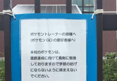 仙台育英高校の校門に校長からの「ポケモンGO」に関する注意書きが貼られるのサムネイル画像